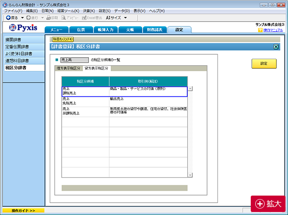 会計ソフト、販売管理ソフト、青色申告ソフト、顧 …