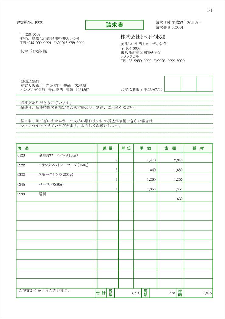 請求書(概要欄付き) わくわく帳票(締めができる見積・納品・請求書) 会計ソフト 製品ラインナッ