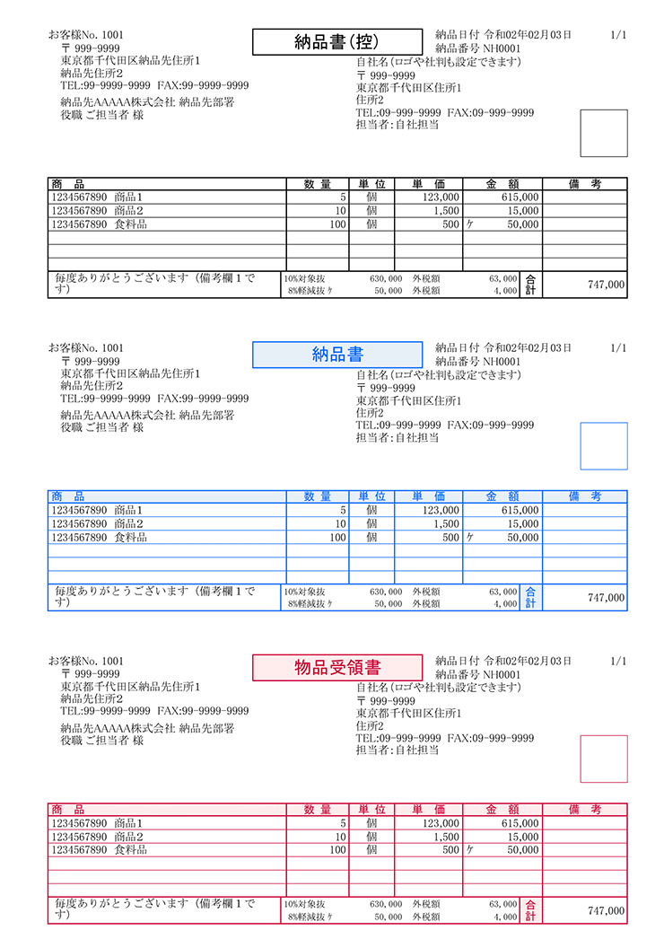 納品書+受領書(金額欄)+納品書(控)|わくわく帳票 帳票カタログ