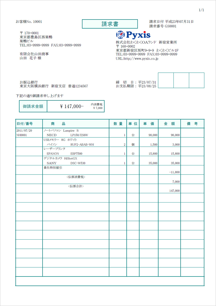 請求書 わくわく帳票(締めができる見積・納品・請求書) 会計ソフト 製品ラインナップ わくわく財